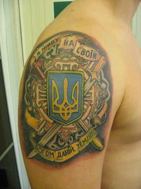 Ukrainian tattoo: I live on my own, God given land.