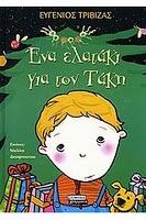 Ένα ελατάκι για τον Τάκη  Συγγραφέας : Τριβιζάς Ευγένιος  Εκδότης : Ελληνικά Γράμματα