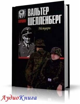 Шелленберг Вальтер - Лабиринт. Мемуары гитлеровского разведчика