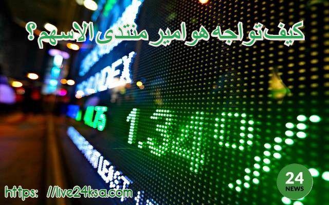 منتدى الاسهم هوامير البورصة السعودية يحتلون كل مكان Neon Signs Trading Signs