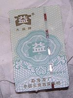 Pu-erh tea - A Menghai microprinted ticket, first appearing in 2006