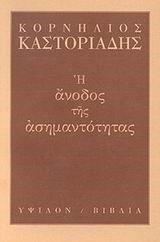 Η άνοδος της ασημαντότητας | Καστοριάδης, Κορνήλιος, 1922-1997 | Papasotiriou.gr | 9789607949905