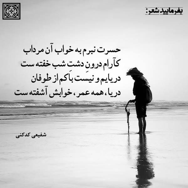 Pin By 𝒩𝒶𝒿𝓁𝒶 On هر نامه شعر نشان من تو Persian Poetry Farsi Quotes Wise Quotes