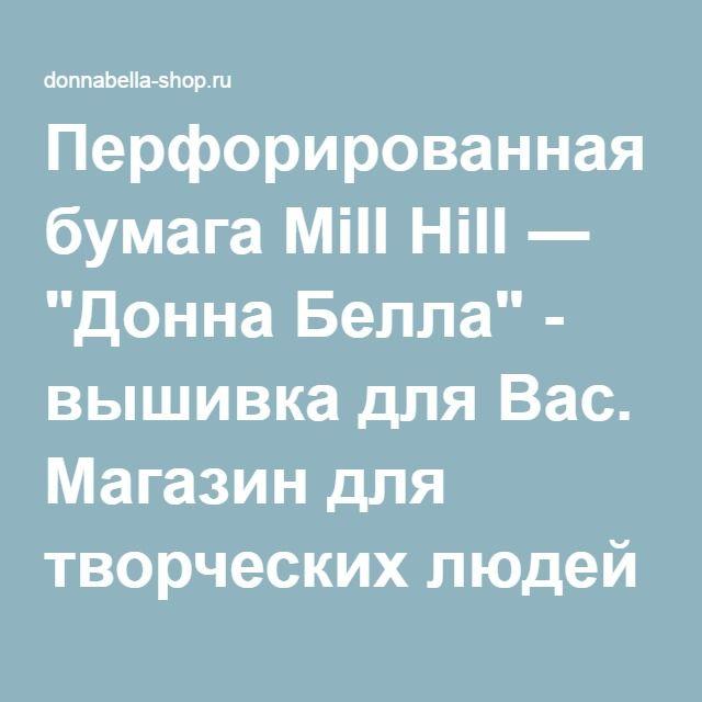 """Перфорированная бумага Mill Hill ― """"Донна Белла"""" - вышивка для Вас. Магазин для творческих людей"""