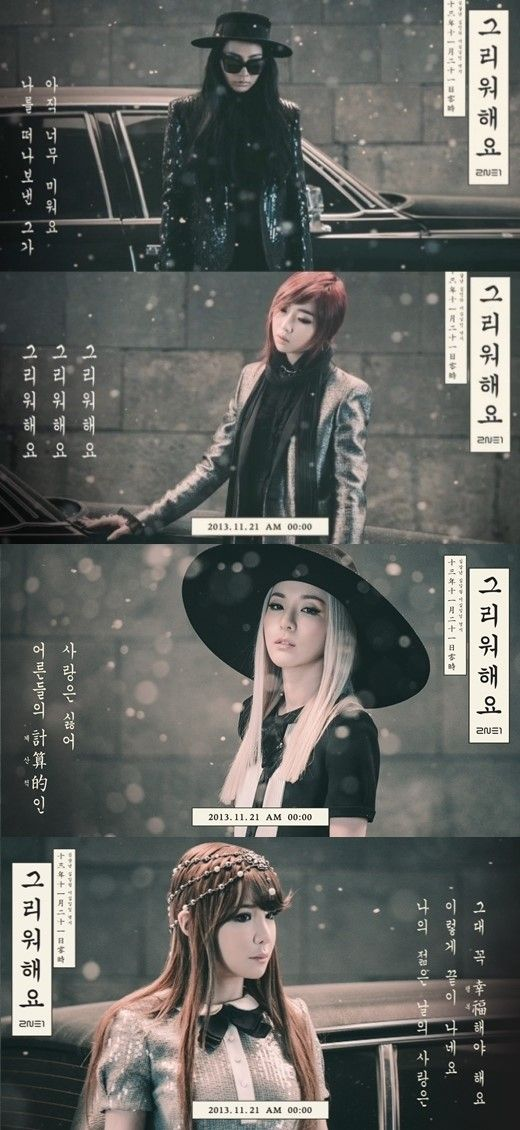 2NE1s Missing You Number 1 for 2 Consecutive Weeks More: http://www.kpopstarz.com/articles/68157/20131203/2ne1-missing-you-number-1-for-2-consecutive-weeks.htm