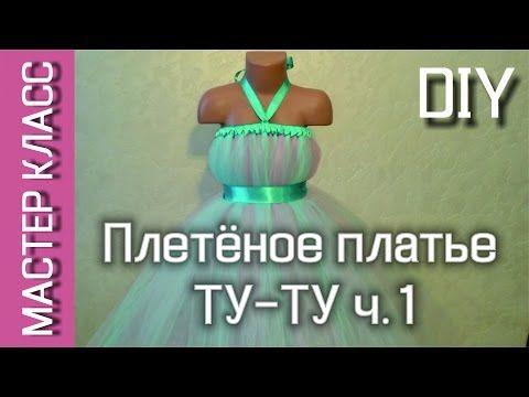 Платье ТУТУ с плетёным топом - МК - часть 1 / TUTU dress with wicker top - DIY - part 1 - YouTube
