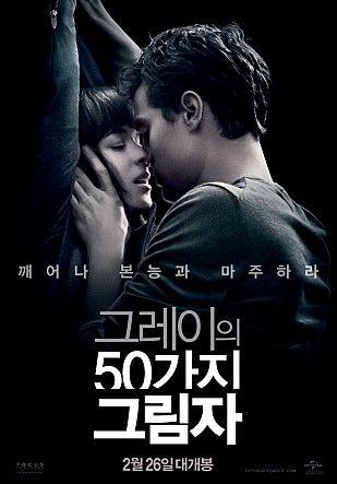 그레이의 50가지 그림자 (Fifty Shades of Grey) ◆2015.02.25 개봉