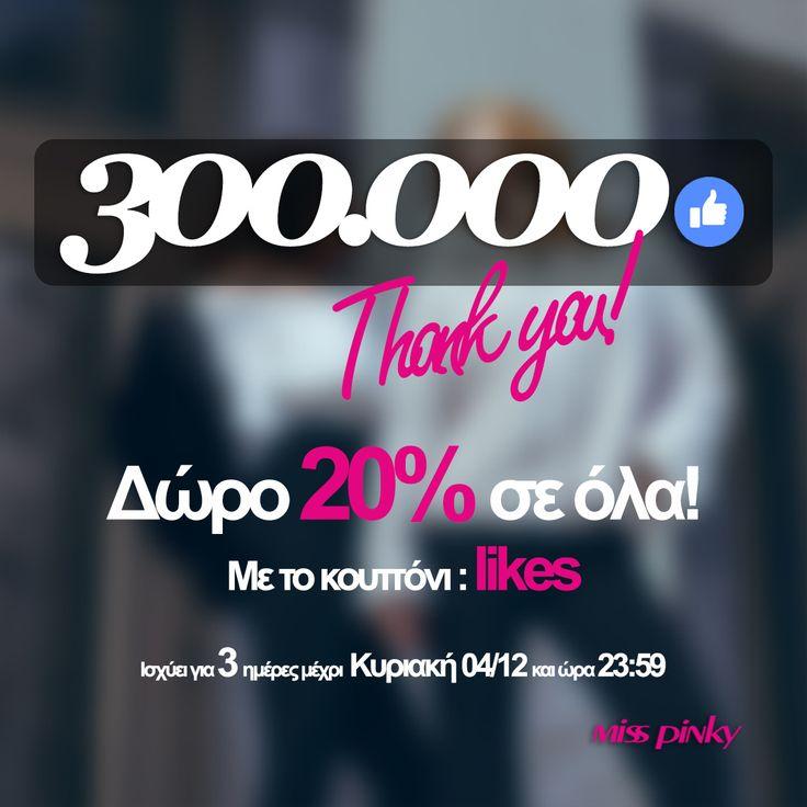 "❤❤ 300.000 likes ❤❤  ❤❤ 300.000 thanks ❤❤ Γίναμε η μεγαλύτερη παρέα! Γιορτάζουμε και κάνουμε Δώρο 20% για 3 ημέρες σε όλα τα προϊόντα.  Μπες www.misspinky.gr διάλεξε αυτό που θέλεις και βάλε κωδικό έκπτωσης "" likes "" Ισχύει για 3 ημέρες μέχρι Κυριακή 04/12 και ώρα 23:59  ❤❤ Ευχαριστούμε για την αγάπη σας ❤❤  (Ισχύει για τα μη εκπτωτικά προϊόντα.)   Πληροφορίες για τις παραγγελίες σας εδώ --> https://goo.gl/eazPcx  #look #clothes #shoes #bags #accessories #fashion #women #misspinkygr…"