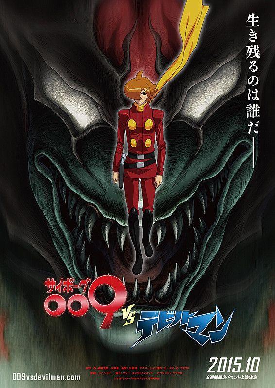 映画サイボーグ009vsデビルマン公開日は?OVAの発売日は?