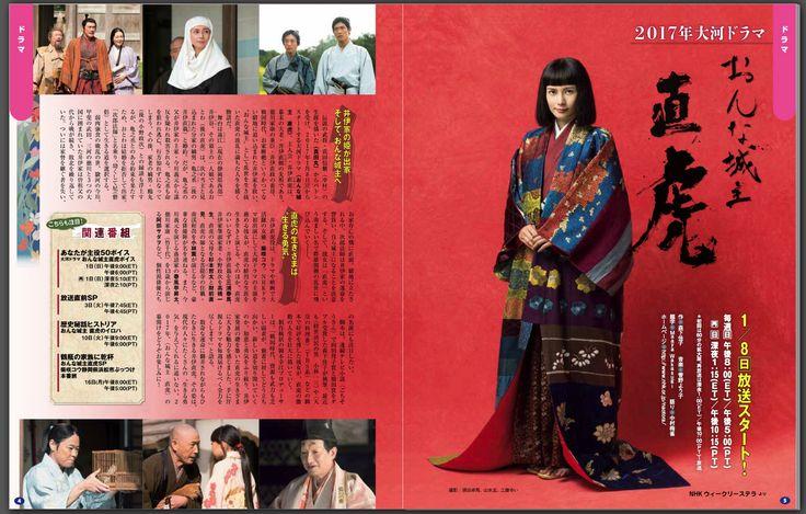 NHK大河ドラマ『おんな城主 直虎』 - NHKオンライン #NHK #ドラマ #直虎 #柴咲コウ