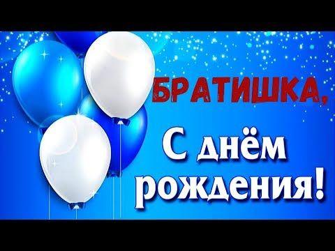 Поздравления с днем рождения брату 33 года