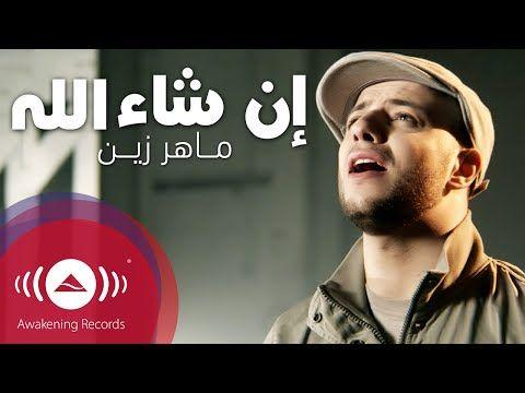 Maher Zain - Insha Allah   Insya Allah   ماهر زين - إن شاء الله   Official Music Video - YouTube