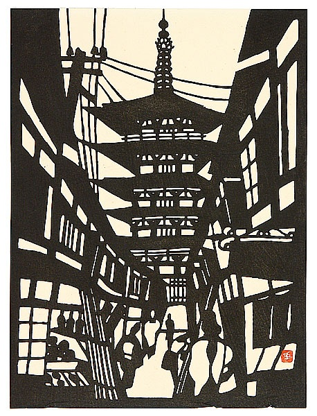 """Yasaka Pagoda (Kyoto)"" by Toshijiro Inagaki (woodblock, c1950s) #woodblock"