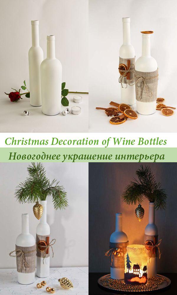 Christmas decoration - wine bottles Новогоднее украшение - вазы из винных бутылок #christmas #decoration #wine #bottle #vase #новогоднее #украшение