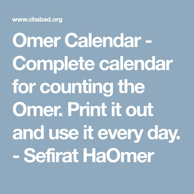Omer Calendar - Complete calendar for counting the Omer. Print it out and use it every day. - Sefirat HaOmer