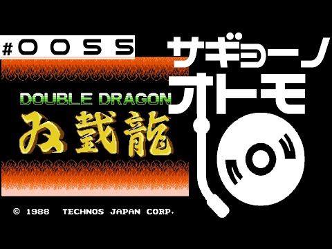 ダブルドラゴン【FC】作業用bgm♪サギョーノオトモ