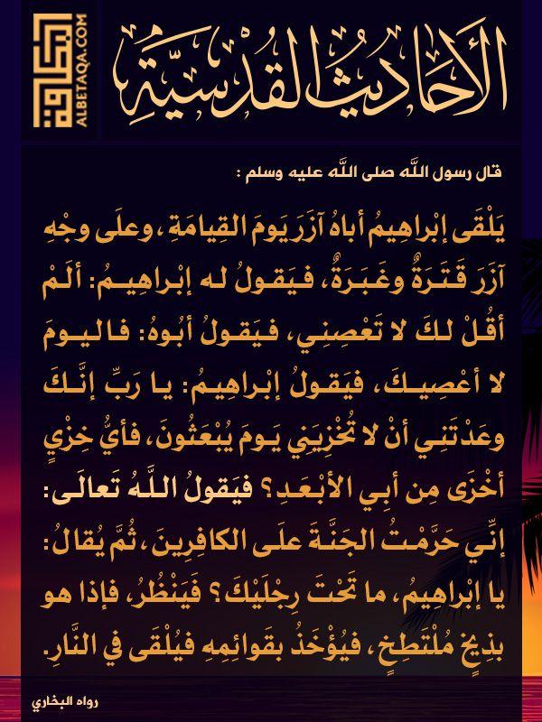 Pin By Saeed On الأحاديث القدسية In 2020 Islam Calligraphy