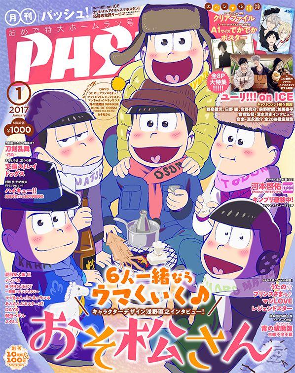12月10日(土)発売 PASH!1月号の 表紙と中身を公開します!まずは表紙! こんな感じですよ〜! ※画像 […]