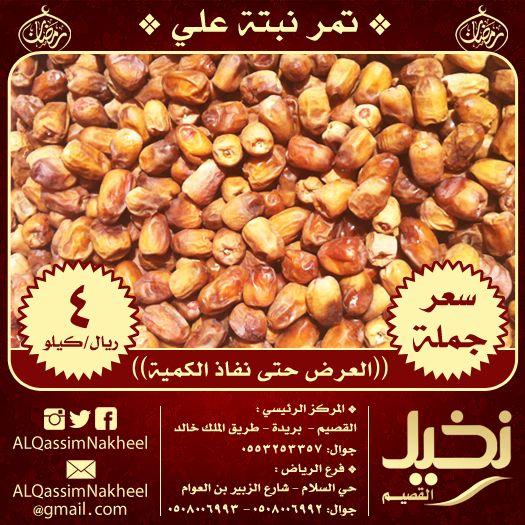 تمر نبتة علي  #نخيل_القصيم #تمر #تمور #نبتة_علي #الرياض #رمضان #القصيم #تخفيضات #اعلان #اعلانات #Ramadan #eid #dates