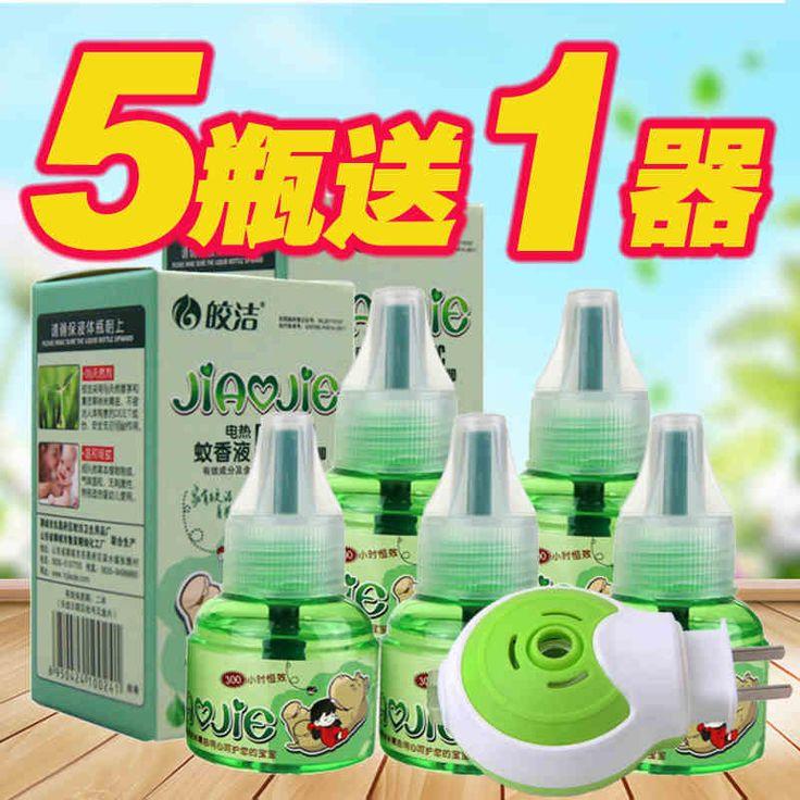 Приведение электрических комаров младенцев и беременных нет жидкой воды ароматическая жидкость от комаров без вкуса + 5 бутылок нагреватель -tmall.com Lynx