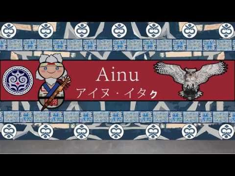 The Sound of the Ainu Language: The Lord's Prayer