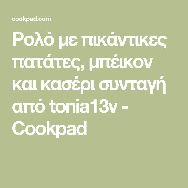 Ρολό με πικάντικες πατάτες, μπέικον και κασέρι συνταγή από tonia13v - Cookpad
