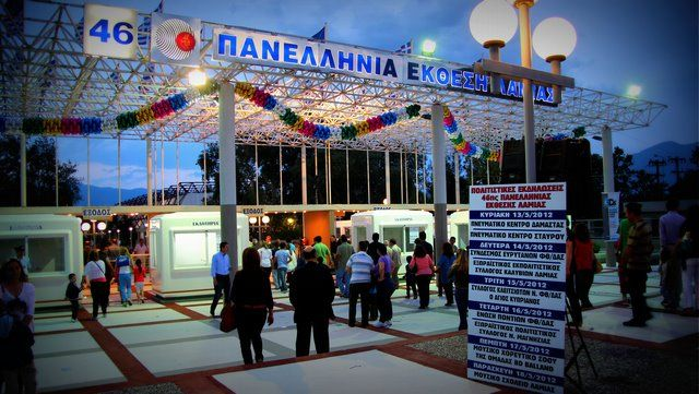 Η 49η Πανελλήνιας Έκθεσης Λαμίας ανοίγει και πάλι τις πύλες της