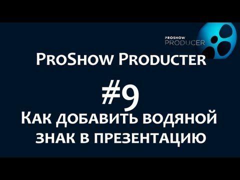 Как добавить водяной знак в презентацию в программе ProShow Producer. Ch...
