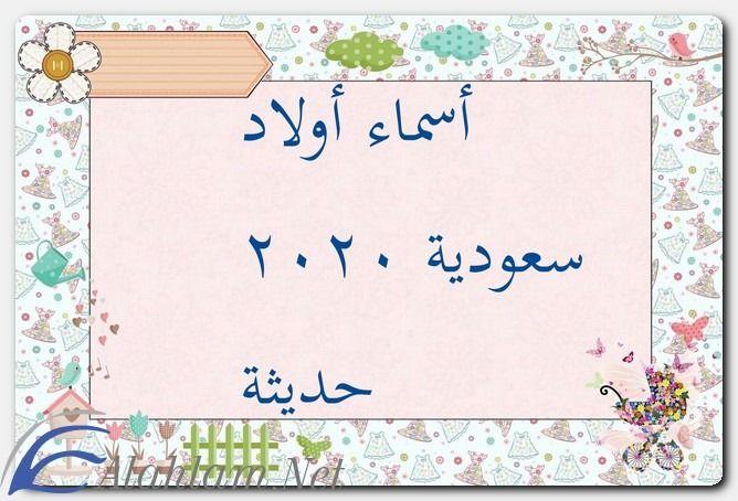 اسماء اولاد سعودية 2020 حديثة اسماء اولاد اسماء اولاد اسلامية اسماء اولاد سعودية