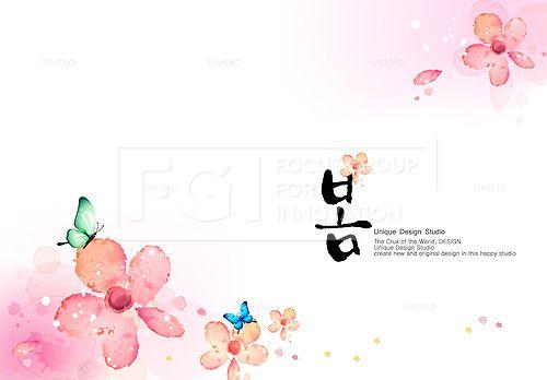 일러스트, 배경, 디자인, 봄, 봄배경, 웹활용, 시즌, 계절, 꽃, 나비, 식물, 봄꽃, 꽃배경, 캘리그래피, 풍경, Landscape, Background 19751388 #유토이미지 #프리진 #utoimage #freegine