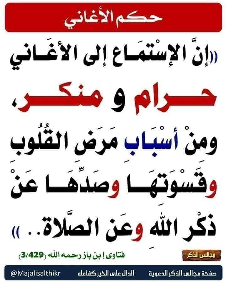 أذكركم أن سماع الموسيقى معصية و المجاهرة في سماعها معصية ثانية ونشرها معصية ثالثة فارحموا Arabic Calligraphy Calligraphy