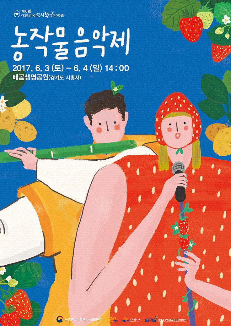 POSTER2017 제 6회 대한민국 도시농업 박람회The 6th Korean urban agriculture Expo[농작물음악제 포스터_ 딸기 콘서트 / 감자 콘서트] contact_hikikomolee@gmail.cominstagram.com/hikikomolee