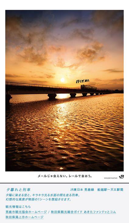 JR東日本・「行くぜ、東北。」|メールじゃ会えない、レールで会おう。 2013年 秋
