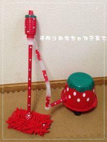 100均グッズでおもちゃの掃除機 手作りおもちゃで子育て