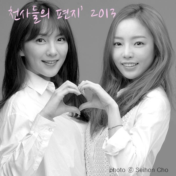 [OFFICIAL][❤] KARA _ Letter From Angels 2013 Campaign, No.11 ⓒSeihon Cho. Official Channels for more information, please visit: ▶Twitter: http://twitter.com/3photo ▶Facebook: facebook.com/seihon
