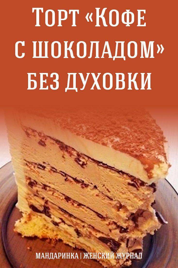 Tort Kofe S Shokoladom Bez Duhovki S Izobrazheniyami Deserty