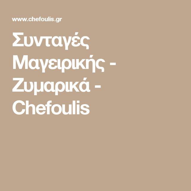 Συνταγές Μαγειρικής - Ζυμαρικά - Chefoulis