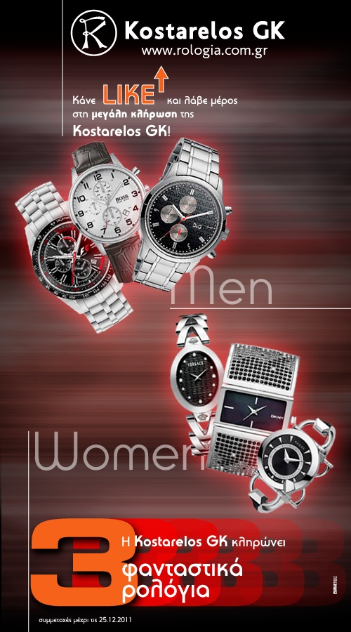 Η Kostarelos GK κληρώνει 3 φανταστικά ρολόγια