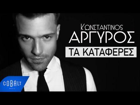Κωνσταντίνος Αργυρός - Τα Κατάφερες - Official Video Clip