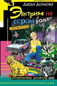 Донцова Дарья - слушать аудиокниги автора онлайн