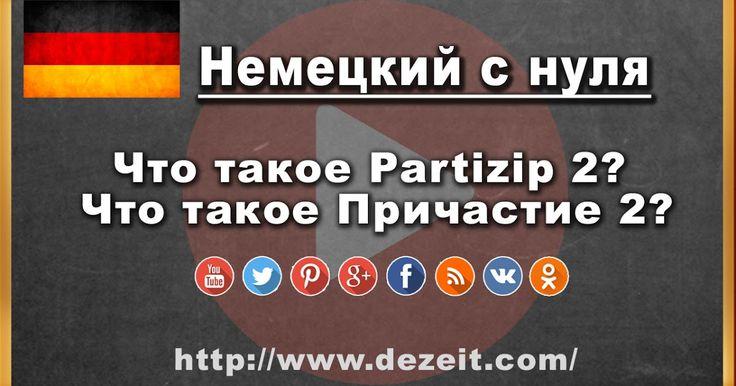 Немецкий язык.Что такое Partizip 2? Что такое Причастие 2?