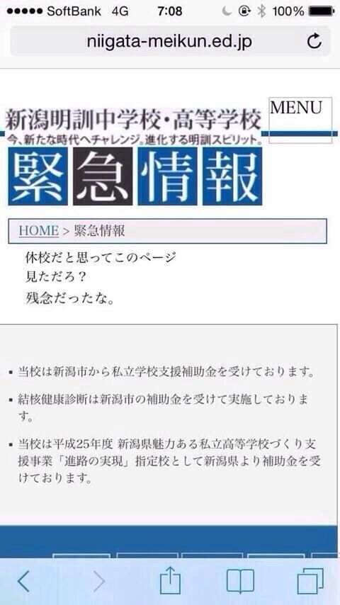 休校を期待して新潟明訓高校のホームページを開くとこんな事が書いてある