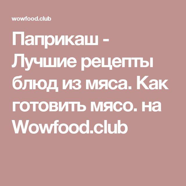 Паприкаш - Лучшие рецепты блюд из мяса. Как готовить мясо.  на Wowfood.club