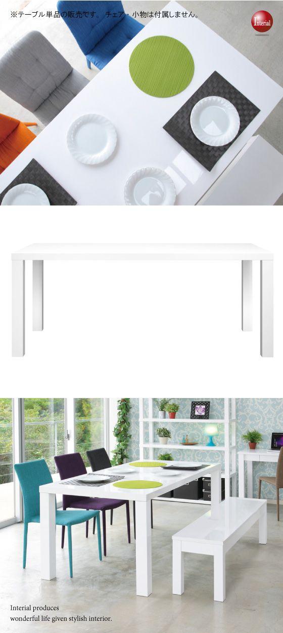 ハイグロス塗装仕上げ・幅180cmダイニングテーブル(ホワイト)