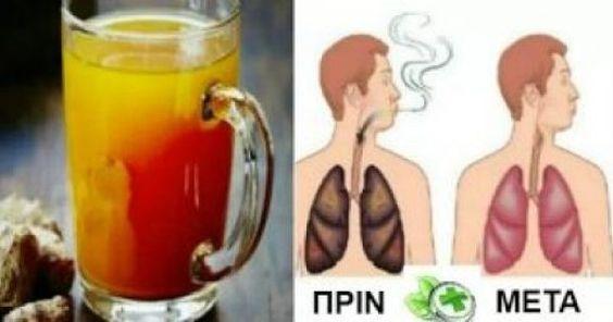 Καπνιστές Προσοχή: Καθαρίστε τα πνευμόνια σας εύκολα με ΑΥΤΗ τη Θαυματουργή Συνταγή!