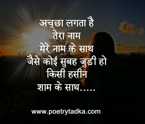 achha lagta hai romantic shayari in hindi