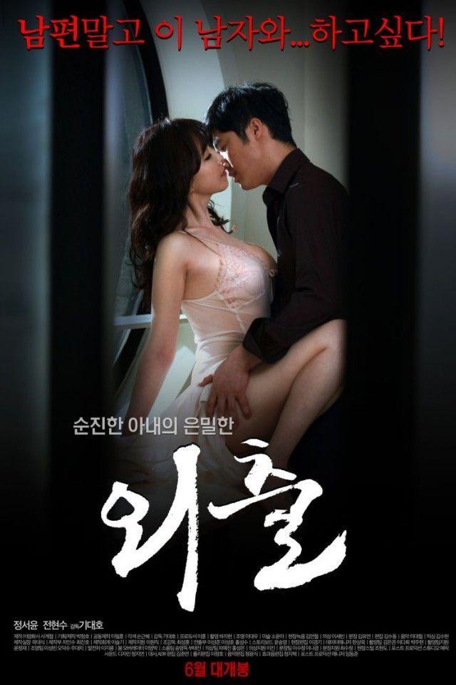 Outing (2015) Korea