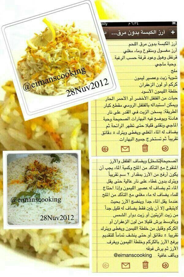 رز بدون مرق Arabic Food Food Recipes