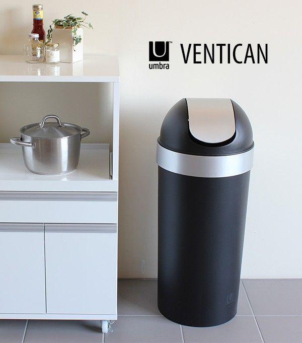 ゴミ箱 キッチン スリム 大型 大容量 ダストボックス おしゃれ 62l ベンチカン Ventican アンブラ Umbra