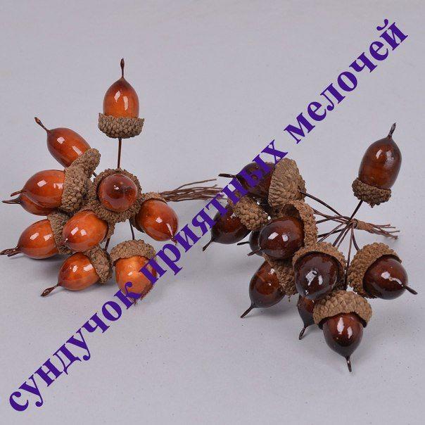 пучок желуди коричневые Производитель Польша Цена указана за 1пуч. одного цвета (как на фото, в пучке11-12шт)=26,80 грн. Высота общая 11см, высота желудя 2,7см Диаметр желудя 2,5см Материал пластик